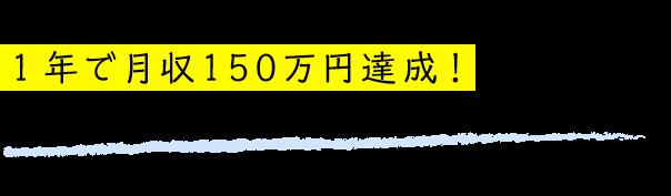 D・Aさん 20代後半 男性 ゼロからコンサル開始1年で月収150万円達成!夢への第一歩を踏み出しました!