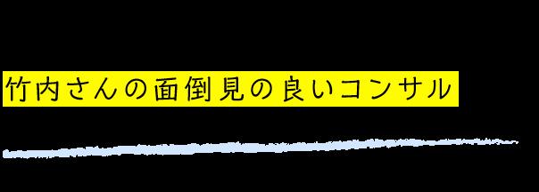 ゼロから一年で月収190万円達成!(月商811万円)稼ぎ方に無駄がなく、竹内さんの面倒見の良いコンサルに感謝しています!