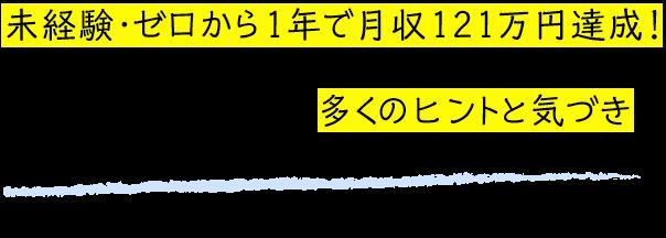 未経験・ゼロから1年で月収121万円達成!収入ゼロの状況から脱却!竹内さんには、本当に多くのヒントと気づきを与えていただき、とても感謝しています!
