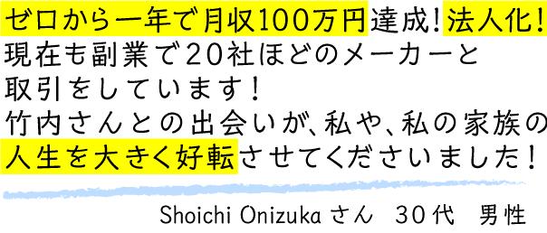 ゼロから一年で月収100万円達成!法人化!現在も副業で20社ほどのメーカーと取引をしています!竹内さんとの出会いが、私や、私の家族の人生を大きく好転させてくださいました!