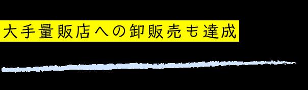 Y,Hさん 30代 男性 ゼロから一年で月収120万円達成!大手量販店への卸販売も達成し、物販の法人設立もしました!