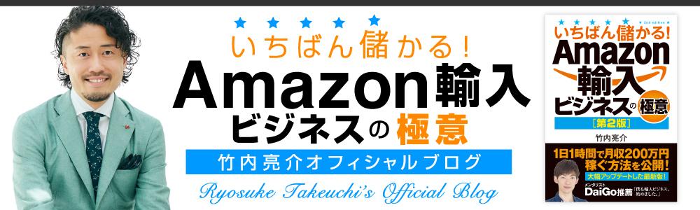 「いちばん儲かる!Amazon輸入ビジネスの極意著者」竹内亮介ブログ