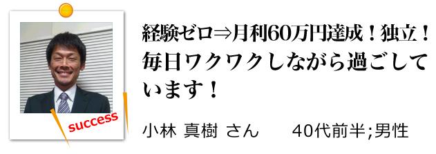 経験ゼロ⇒月利60万円達成!独立! 毎日ワクワクしながら過ごしています!