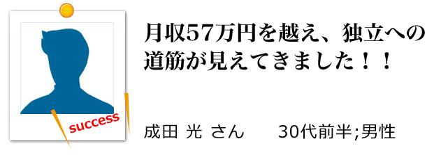 月収57万円を越え、独立への道筋が見えてきました!!