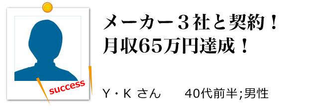 メーカー3社と契約!月収65万円達成!