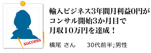 輸入ビジネス3年間月利益0円が コンサル開始3か月目で月収10万円を達成!