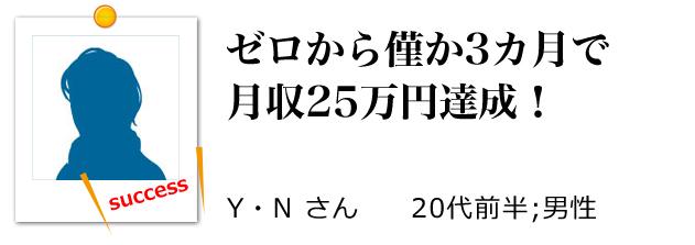 ゼロから僅か3カ月で月収25万円達成!