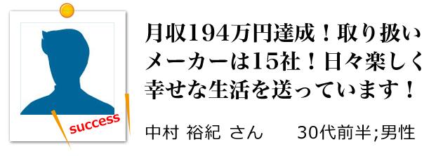 月収194万円達成!取り扱いメーカーは15社! 日々楽しく幸せな生活を送っています!