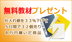 仕入れ値を33%下げて 9日間で32個売り8万円稼いだ商品