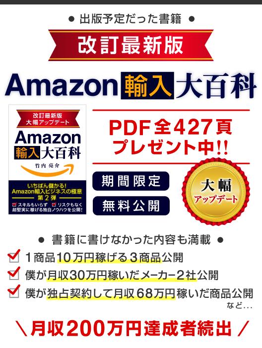 """""""出版予定だった第2弾の書籍:Amazon輸入大百科"""