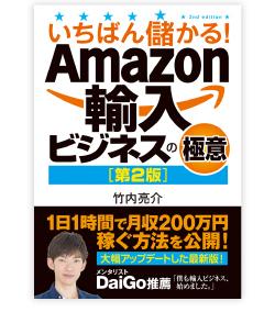 いちばん儲かる!Amazon輸入ビジネスの極意[第2版](著)竹内 亮介